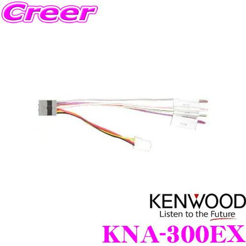 カーナビ・カーエレクトロニクス, その他  KNA-300EX MDV-Z904WMDV-Z904MDV-Z704WMD V-Z704 ETC
