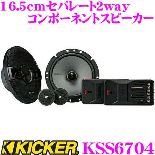 KICKER キッカー KSS6704 16.5cmセパレート2way車載用スピーカー:クレールオンラインショップ