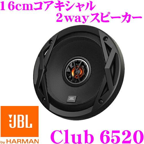 カーオーディオ, スピーカー JBL Club 6520 16cm2way GX602 17cm
