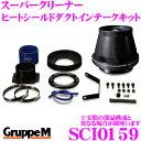 グループM エアクリーナー SCI-0159 ボルボ V40 I 用 スーパ...