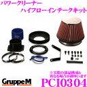 【3/1はP2倍】グループM エアクリーナー PCI-0304 BMW FA30 X...