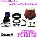 【4/23-28はP2倍】グループM エアクリーナー PCI0153 ボルボ ...