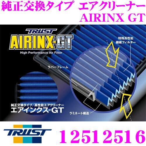 吸気系パーツ, エアクリーナー・エアフィルター TRUST 12512516 GReddy GT AIRINX-GT TY-16GT 17801-22020 16546JB000