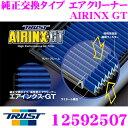 TRUST トラスト エアクリーナー 12592507 GReddy エアインクスGT AIRINX-GT SZ-7GT スズキ 純正品番 13780-63J00 対応