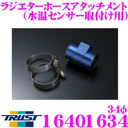 冷却系パーツ, オイルクーラー TRUST GReddy 1640163434 10 3040