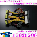 【2/25はP2倍】TRUST トラスト GReddy 15921506 e-マネージ ...