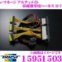 TRUST トラスト GReddy 15951503 e-マネージ アルティメイト ...
