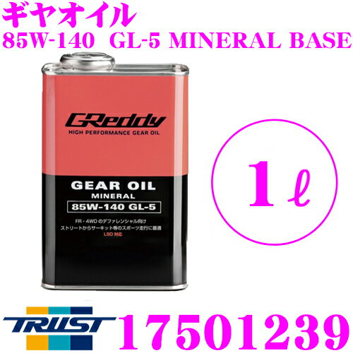 オイル, ギアオイル  GReddy 17501239 85W-140 GL-5 MINERAL BASE LSD :1