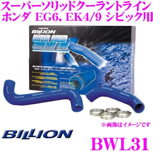 冷却系パーツ, ラジエーター 111P3BILLION BWL31 EG6, EK49