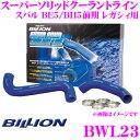 BILLION ビリオン ラジエーターホース BWL23 ビリオンスーパ...