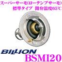 【4/18はP2倍】BILLION ビリオン スーパーサーモ BSMI20 ロー...