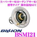【4/18はP2倍】BILLION ビリオン スーパーサーモ BSMI21 ロー...