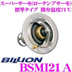 BILLION ビリオン スーパーサーモ BSMI21A ローテンプサーモスタット 標準形状タイプ 開弁温度71℃ 三菱 ランサーエボリューション6 / 7 / 9 等用 冷却水を早めにラジエターへ循環させることが可能