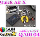 サン自動車工業 QA0104 QuickAirXタイヤチュー...