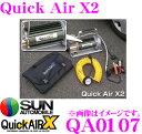 サン自動車工業 QA0107 QuickAirX2タイヤチュ...