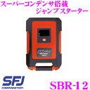 SFJ SBR-12 スーパーバッテリーレスキューキャパシタ...