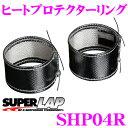 SUPERLAP スーパーラップ SHP04R ヒートプロテクターリング Type4 汎用 (φ54 / H=26mm) リングタイプ