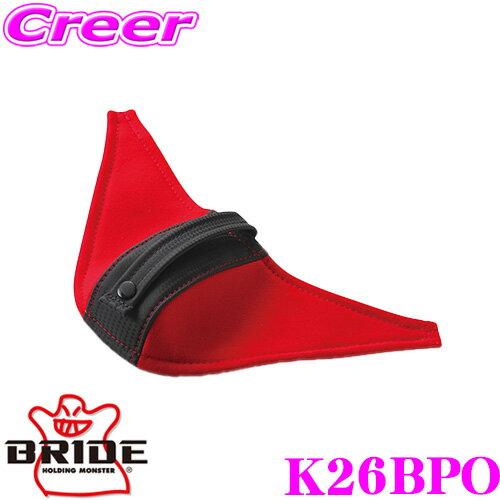 アクセサリー, シートベルトカバー BRIDE K26BPO