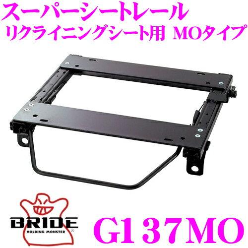 内装パーツ, シートレール BRIDE G137MO MO 8VDAZF RS3