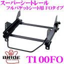 BRIDE ブリッド シートレール T100FOフルバケットシート用 ス...