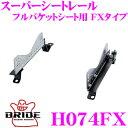 【4/23-28はP2倍】BRIDE ブリッド H074FX シートレール フル...