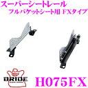 【4/18はP2倍】BRIDE ブリッド H075FX シートレール フルバケ...