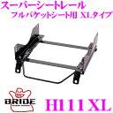 【3/1はP2倍】BRIDE ブリッド H111XL シートレール フルバケ...