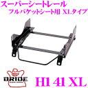 BRIDE ブリッド H141XL シートレール フルバケットシート用 ...