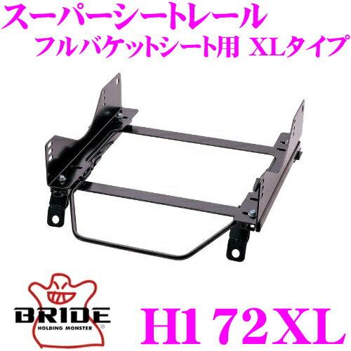 内装パーツ, シートレール 111P3BRIDE H172XL XL ZE2 ZETAIII type-XL