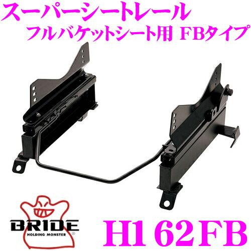 内装パーツ, シートレール BRIDE H162FB FB RB1RB2