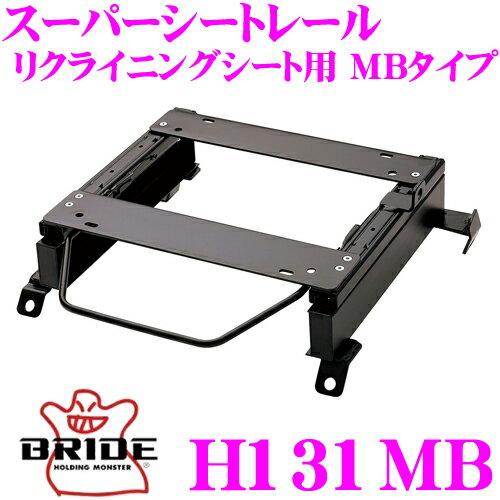 内装パーツ, シートレール 518P2BRIDE H131MB MB RF1RF2