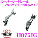 【4/9〜4/16はエントリーで最大P38.5倍】BRIDE H075IG フルバ...