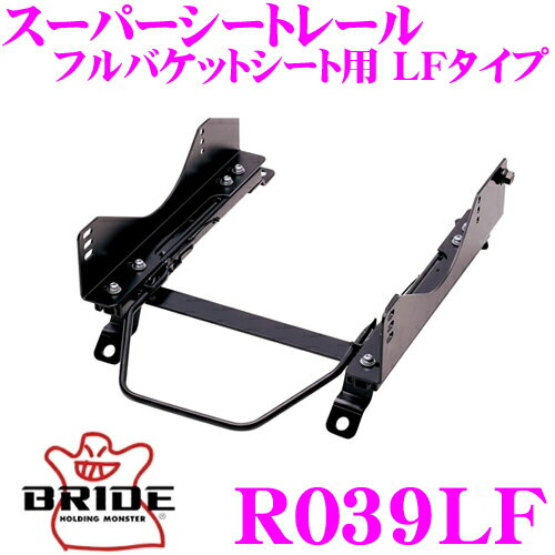 内装パーツ, シートレール 518P2BRIDE R039LF LF FD3S RX-7