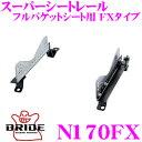 BRIDE ブリッド シートレール N170FX フルバケットシート用...