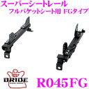 BRIDE ブリッド シートレール R045FG フルバケットシート用 ...