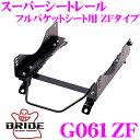 BRIDE ブリッド シートレール G061ZFフルバケットシート用 ス...