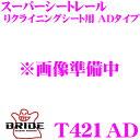 【3/4〜3/11はエントリー+3点以上購入でP10倍】BRIDE ブリッ...