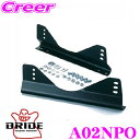 BRIDE ブリッド A02NPO シートレール用オプションパーツ FOサ...