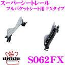 【3/1はP2倍】BRIDE ブリッド シートレール S062FX フルバケ...