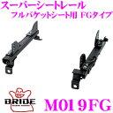 BRIDE ブリッド シートレール M019FG フルバケットシート用 ...