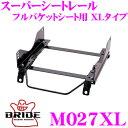 BRIDE ブリッド シートレール M027XL フルバケットシート用 ...