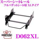 BRIDE ブリッド D062XL シートレールフルバケットシート用 ス...
