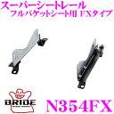 【2/25はP2倍】BRIDE ブリッド シートレール N354FX フルバケ...