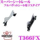 BRIDE ブリッド シートレール T366FX フルバケットシート用 ...