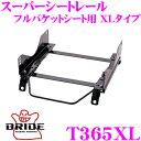 BRIDE ブリッド シートレール T365XL フルバケットシート用 ...