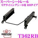 BRIDE ブリッド シートレール T362RB リクライニングシート用...