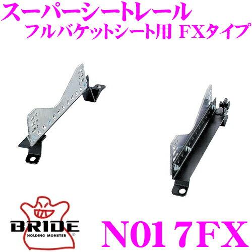 内装パーツ, シートレール 111P3BRIDE N017FX FX NN14RNN14