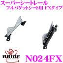 【4/18はP2倍】BRIDE ブリッド シートレール N024FX フルバケ...