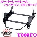 BRIDE ブリッド シートレール T009FO フルバケットシート用 ...