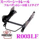 BRIDE ブリッド シートレール R003LF フルバケットシート用 ...